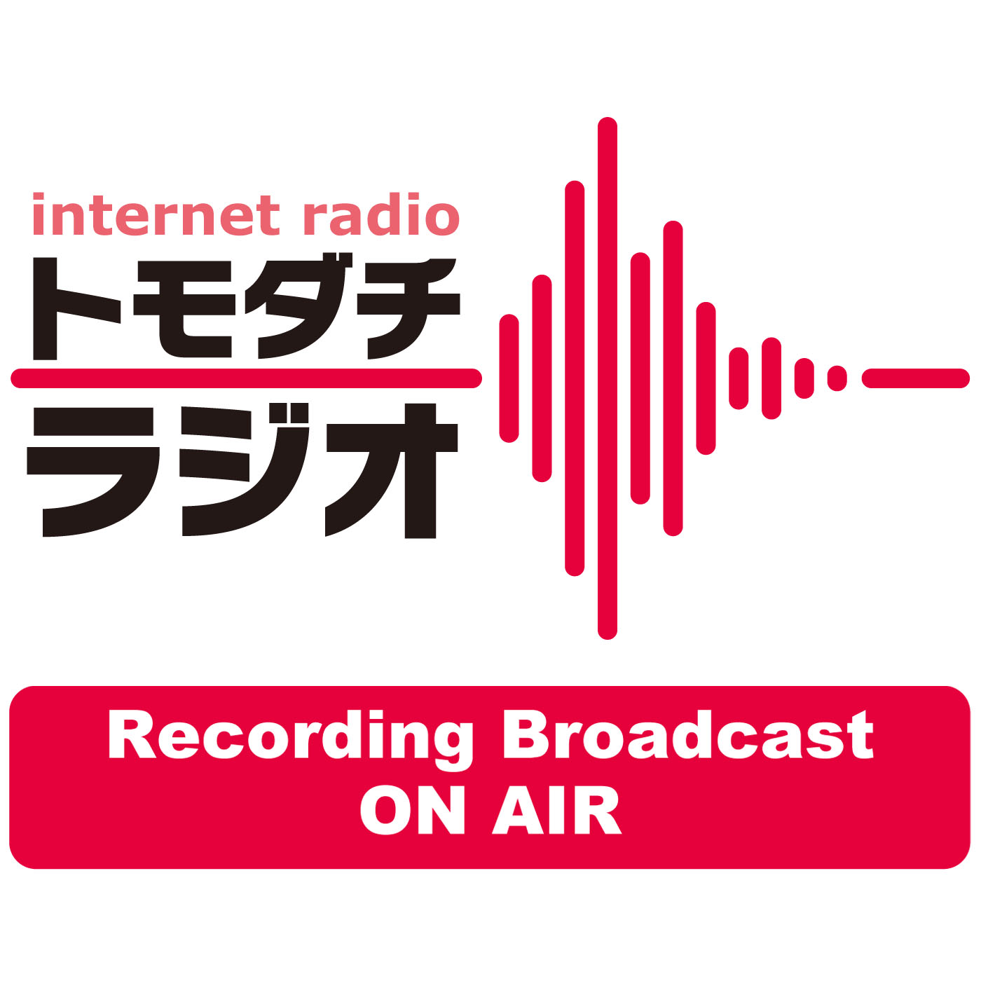 トモダチラジオ